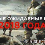5 игр грядущего 2018 года