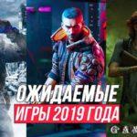 Самые ожидаемые игры 2019 на ПК
