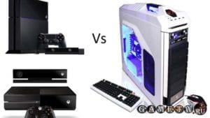 Игровая консоль или ПК, что выбрать