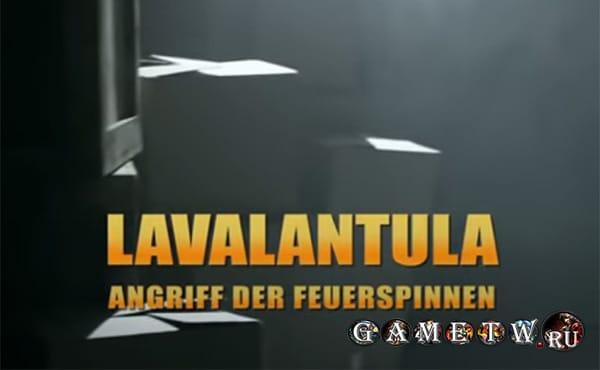 Лавалантула