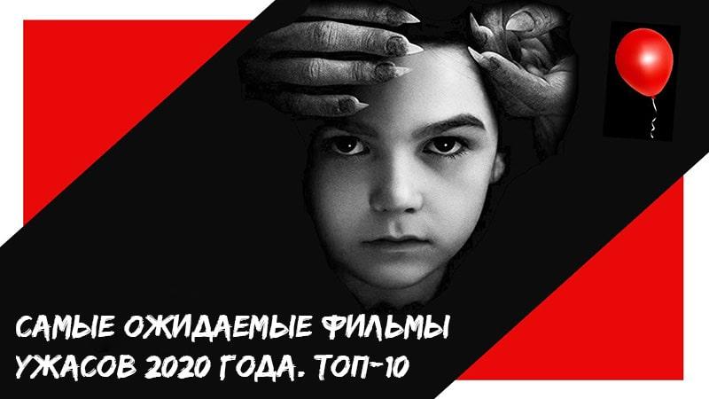 Самые ожидаемые фильмы ужасов 2020 года. Топ-10